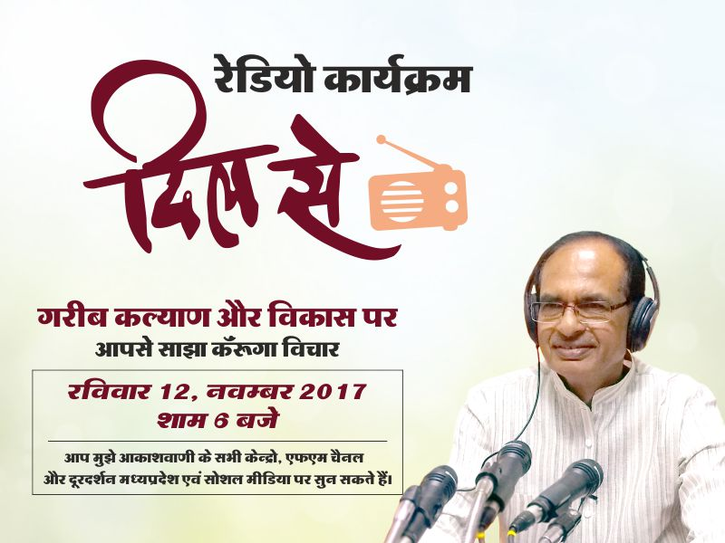 "CHIEF MINISTER""S RADIO PROGRAM ""DIL SE"" ON 12TH NOVEMBER"