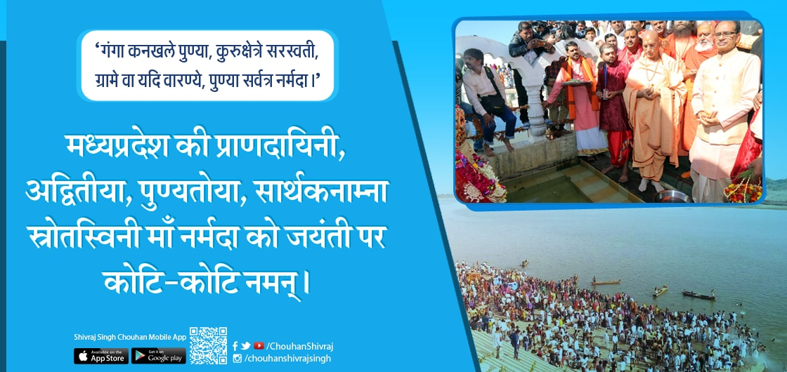 Proposed Works to Make Narmada River Pollution Free Begins on Narmada Jayanti