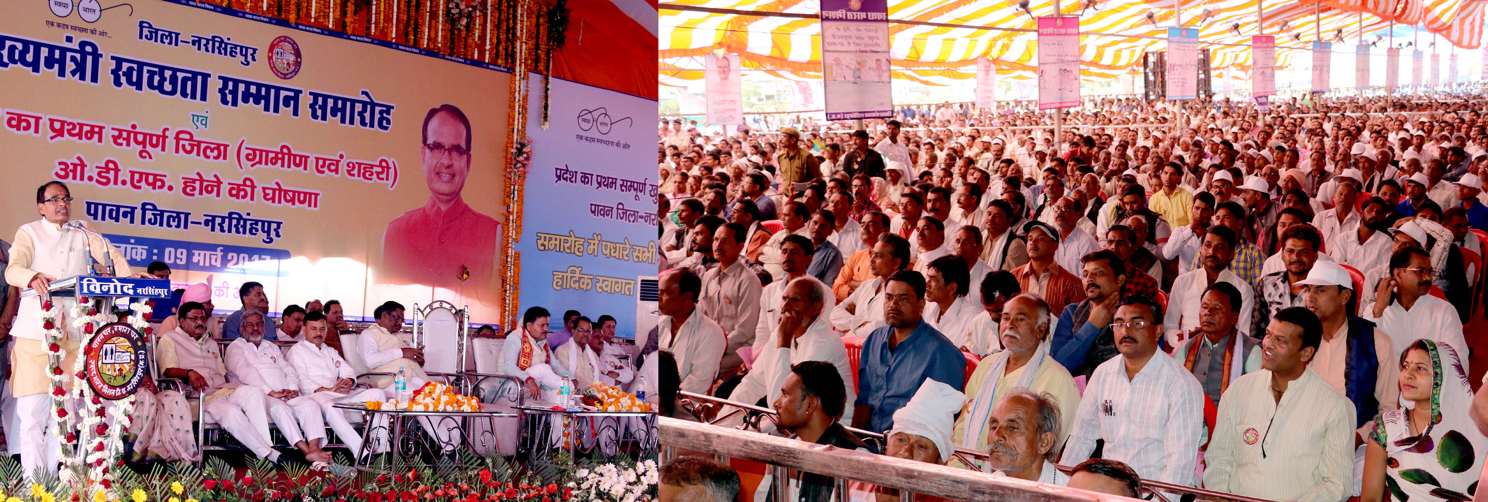 Chief Minister declares Narsinghpur district open defecation free (ODF)