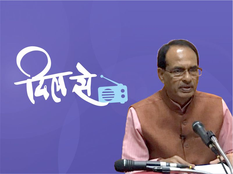 "Chief Minister""s Radio Program ""Dil Se"" on 10th September"
