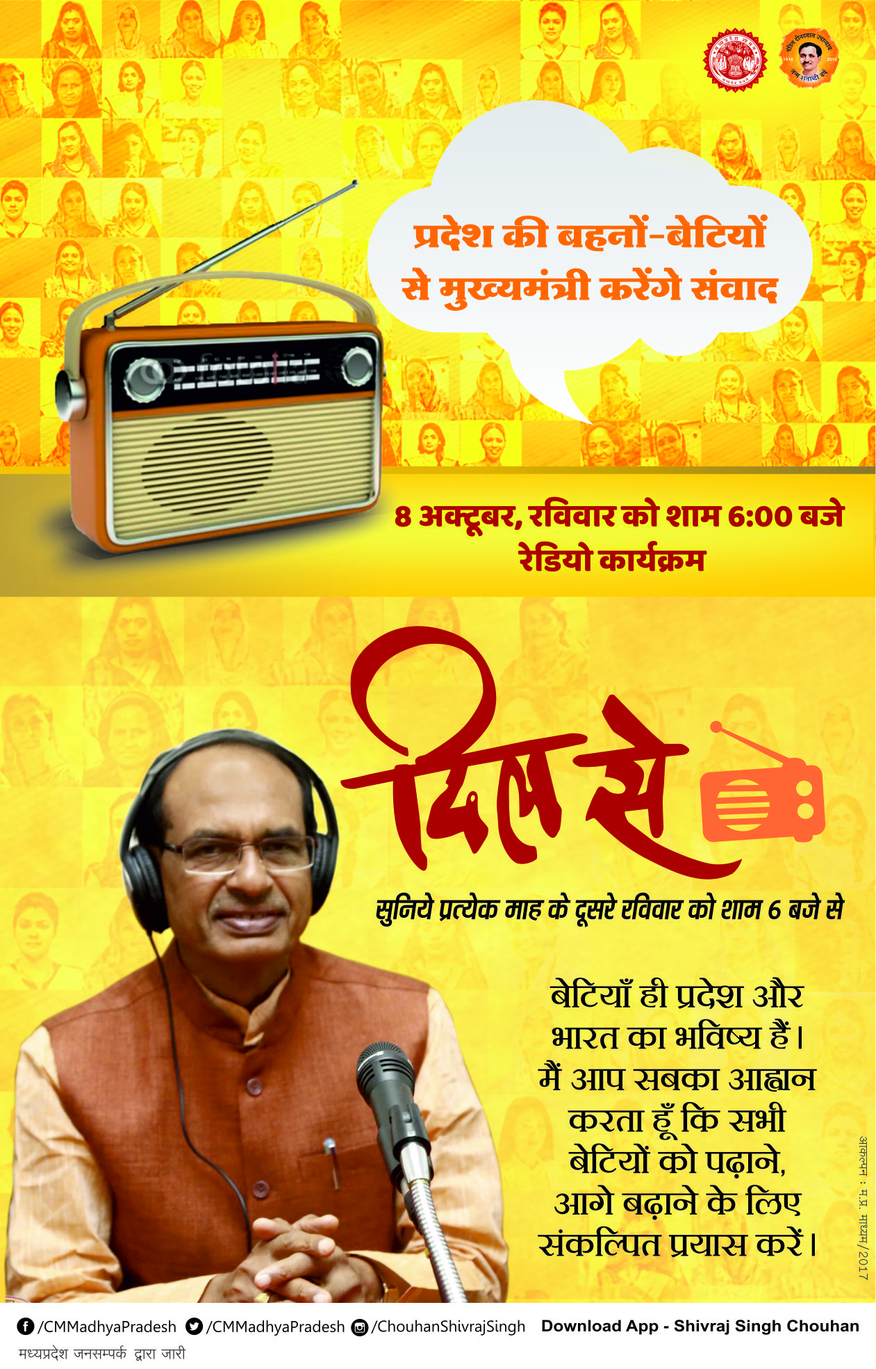 "CHIEF MINISTER""S RADIO PROGRAM ""DIL SE"" ON 8TH October"