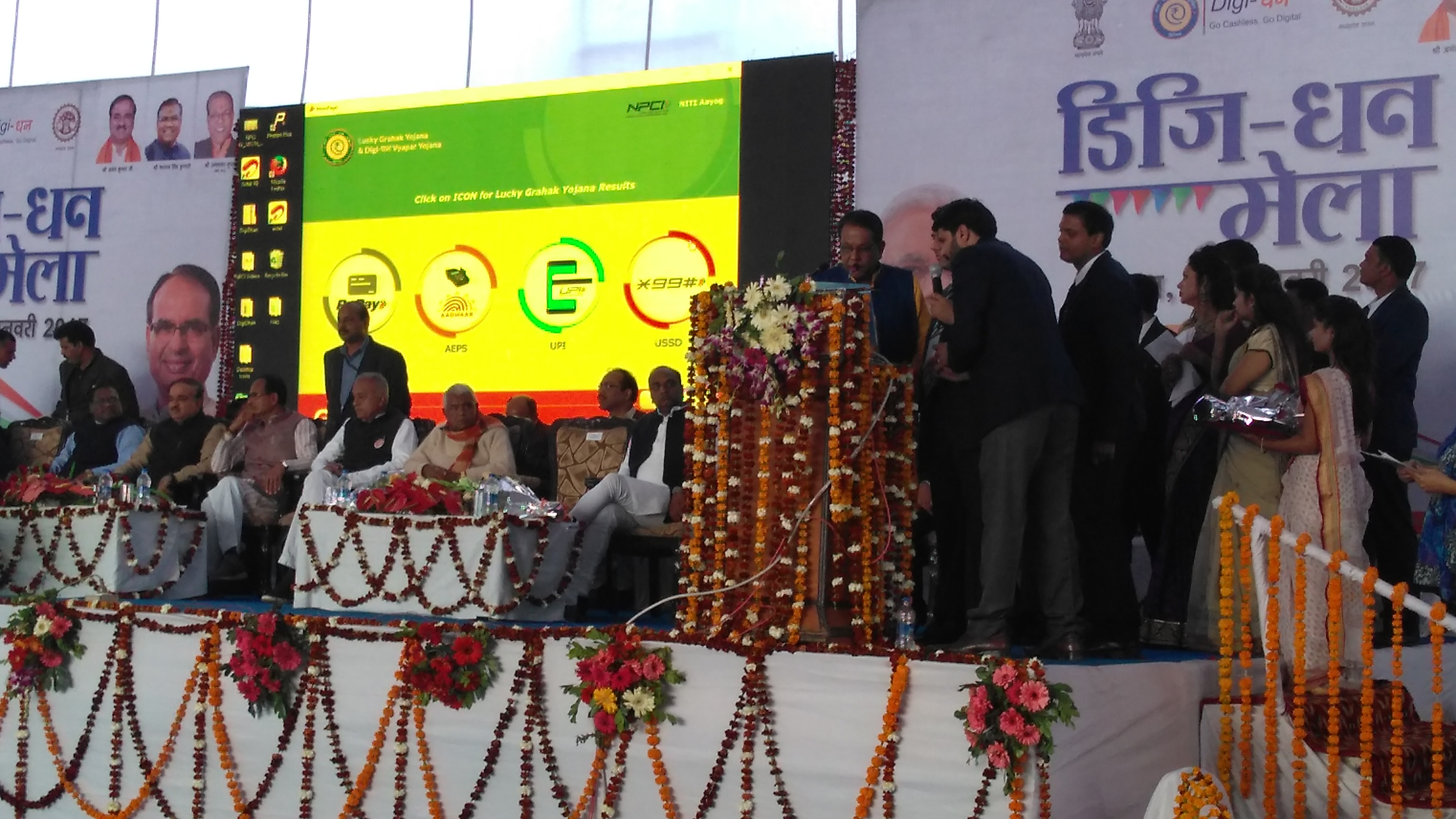 First Digi-Dhan Mela of State at Bittan Market, Bhopal on January 19