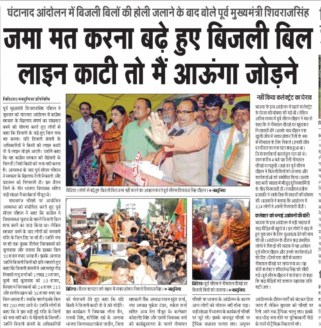 News Coverage - Vidisha 2