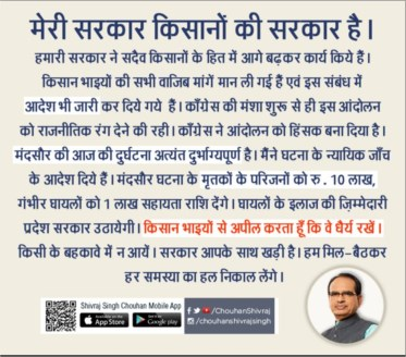 CM Chouhan's appeal to farmers