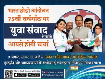 CM Chouhan to Interact with Youths on August 9