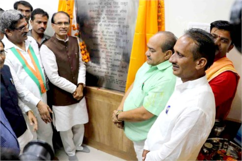 CM Shri Chouhan inaugurates Newly Constructed Bank Building