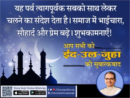 CM Chouhan extends greetings on Eid