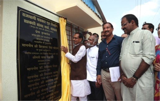 CM Chouhan dedicates entrance gate of 'Press Enclave'