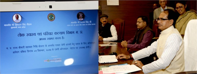 CM Chouhan Inaugurates State Illness Assistance Portal