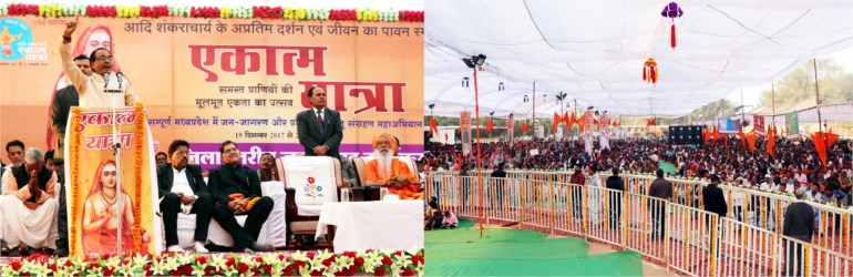 CM Chouhan Performs Bhoomi Poojan of World's Biggest Solar Power Plant at Gudh