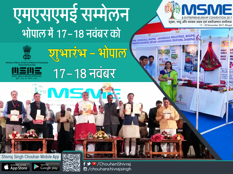 M.S.M.E. –Self Employment Convention in Bhopal on November 17 and 18