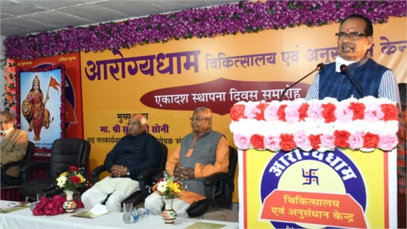 Arogyadham Chikitsalay is a manifestation of human service and good thoughts: CM Shri Chouhan